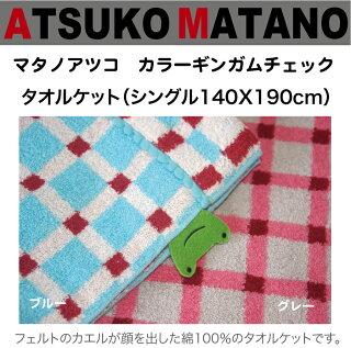 【ATUKOMATANO】マタノアツコパイルおとぼけカエルアップリケ付きタオルケットシングルサイズ俣野温子東京西川(MT5040)