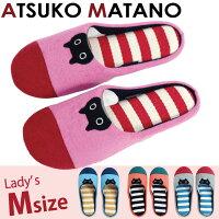 ATSUKOMATANOマタノアツコスリッパ「MEME/ボーダー」サイズ:FREE