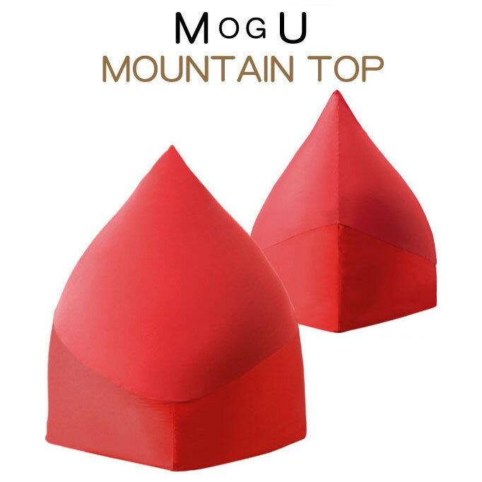 【MOGU】-mogu-モグ MOUNTAIN TOP マウンテントップ マタニティ、授乳クッションとしてもオススメ! ラッピング・熨斗包装不可 送料無料・ビーズクッション フロアチェア・ソファー 座椅子・インテリア