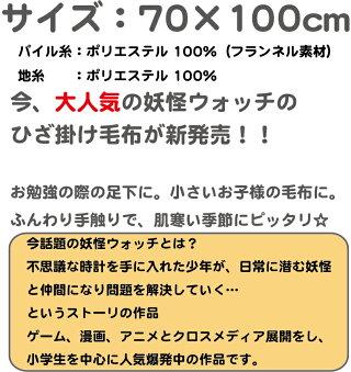 新商品妖怪ウォッチひざ掛け毛布キッズ・ジュニアサイズ70×100cm【あす楽対応】【RCP】