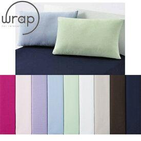 wrap ラップピローケース さまざまなサイズに対応する優れた伸縮性 吸水性 速乾 消臭など機能的なピローケースです まくらカバー 枕カバー ピロケース 封筒式
