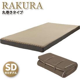 西川リビング RAKURA ラクラ 体圧分散マットレス セミダブルサイズ 90ミリ 敷布団 敷きふとん 側生地が洗える 丸巻きタイプ のべタイプ らくら セミダブル