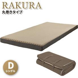 西川リビング RAKURA ラクラ 体圧分散マットレス ダブルサイズ 90ミリ 敷布団 敷きふとん 側生地が洗える 丸巻きタイプ のべタイプ らくら ダブル