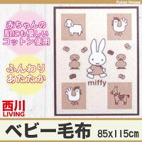 西川リビングMIFFYミッフィーベビーマイヤー毛布85x115cm日本製MFアニマル綿毛布赤ちゃん用ひざ掛けブランケットにもお使い頂けます。