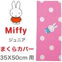 ミッフィー ポルカドットジュニアサイズのまくらカバーピローケース 35X50cm枕中芯用カラー:ピンク 西川リビング 日本製