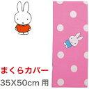 ミッフィー ポルカドットジュニアサイズのまくらカバーピローケース 35X50cm枕中芯用カラー:ピンク 西川リビング …