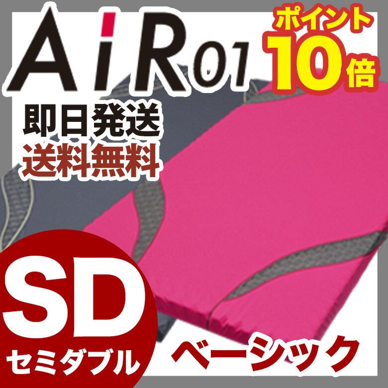 西川エアー マットレス AiR 01 セミダブルサイズ ベーシックタイプ BASIC ピンク グレー 100N 敷き布団 AI0010BT HVB5302001