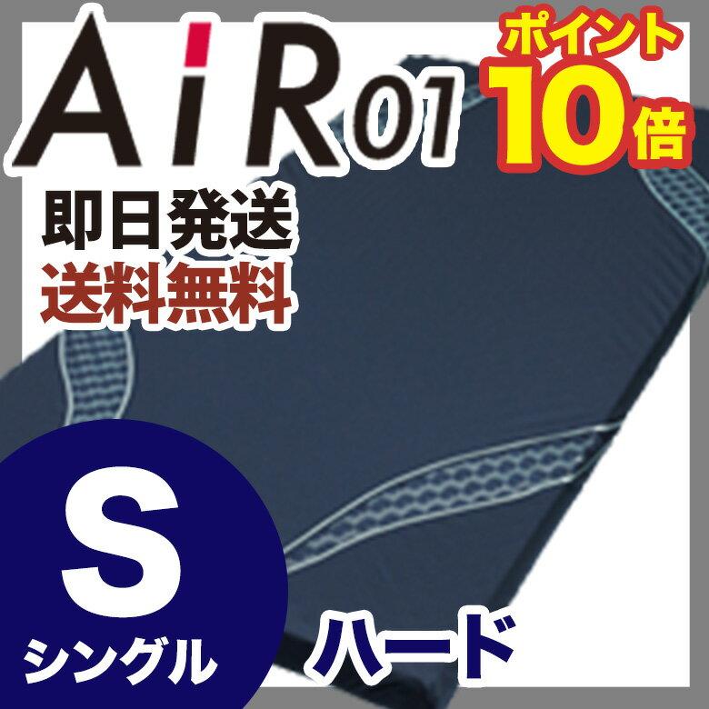 西川エアー マットレス AiR 01 シングルサイズ ハードタイプ HARD ネイビー 120N 敷き布団 AI0010HT HVB3801002