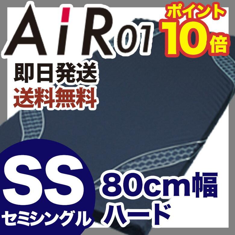 西川エアー マットレス AiR 01 セミシングルサイズ(80×195×8cm) ハードタイプ HARD ネイビー 120N 敷き布団 AI0010HT HVB3808002 【セミシングルのため通常のシングルより幅が小さくなります。ご注意下さい】