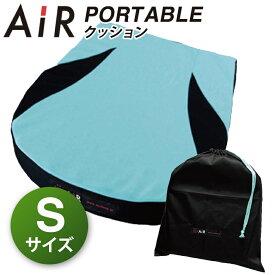 西川エアー AiR エアーポータブル クッションS カーブS 40×40×5cm 専用ケース付き AI0510 HDB6001013