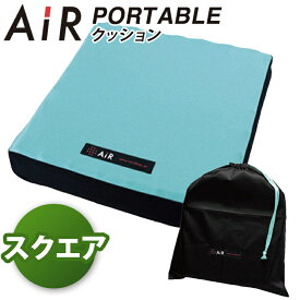 西川エアー AiR エアーポータブル クッション スクエア 40×40×5cm 専用ケース付き AI0510 HDB5001016