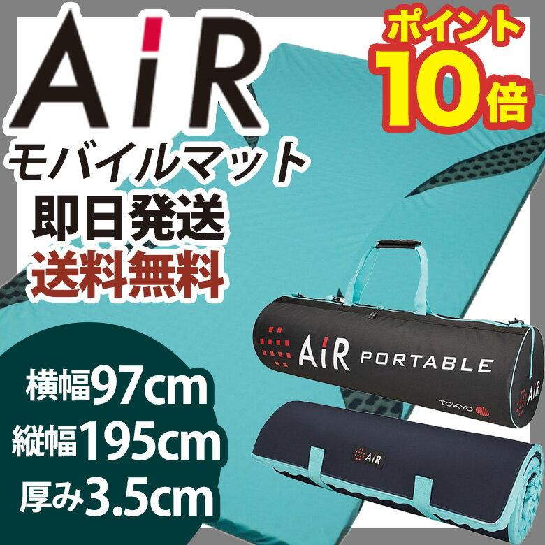 西川エアー AiR エアーポータブル モバイルマット シングルサイズ用 専用バッグ付き AI0510 HVB3206001