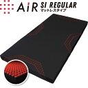 西川エアー マットレス AiR SI シングルサイズ レギュラータイプ REGULAR ブラック 140N 敷き布団 AI1010 HWB7601000