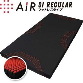 西川エアー マットレス AiR SI セミダブルサイズ レギュラータイプ REGULAR ブラック 140N 敷き布団 AI1010 HWB9602000