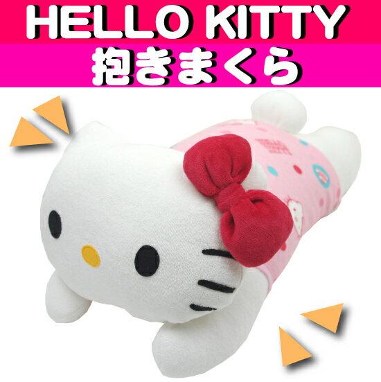 【20%OFF】【HELLO KITTY】ハローキティ キティちゃん抱き枕(だきまくら) 約42×22cm抱枕 ぬいぐるみ(ヌイグルミ) 西川寝具 ジュニア・子供向けグッズ 抱きぐるみ 抱きぬいぐるみ
