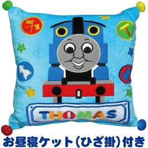 【THOMAS】きかんしゃトーマス ケットインクッション 刺繍アップリケ(ワッペン) お昼寝ケット(ひざ掛け)入り 東京西川産業 毛布