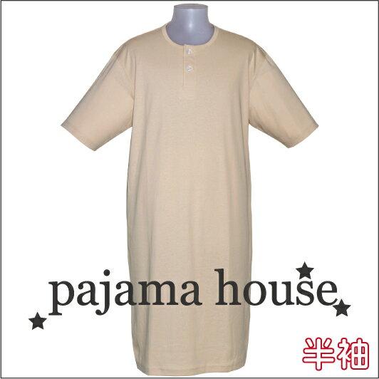 【pajama house】パジャマハウス スムース無地(Tシャツタイプ) 半袖メンズスリーパー (2Bシリーズ 半袖) ベージュ  (日本製) かぶりタイプ 羽織り 寝間着 コットン100% 春秋夏用 パジャマ・ナイトウェア関連商品 【あす楽対応】