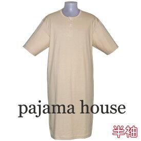【pajama house】パジャマハウス スムース無地(Tシャツタイプ) 半袖メンズスリーパー (2Bシリーズ 半袖) ベージュ  (日本製) かぶりタイプ 羽織り 寝間着 コットン100% 春秋夏用 パジャマ・ナイトウェア関連商品