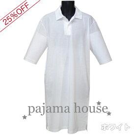 【pajama house】パジャマハウス 鹿の子織り(ポロシャツタイプ) 七分袖メンズスリーパー(男女兼用) カラー:ホワイト (日本製) かぶりタイプ 羽織り 寝間着 コットン100% 春秋夏用 パジャマ・ナイトウェア 父の日 バレンタイン