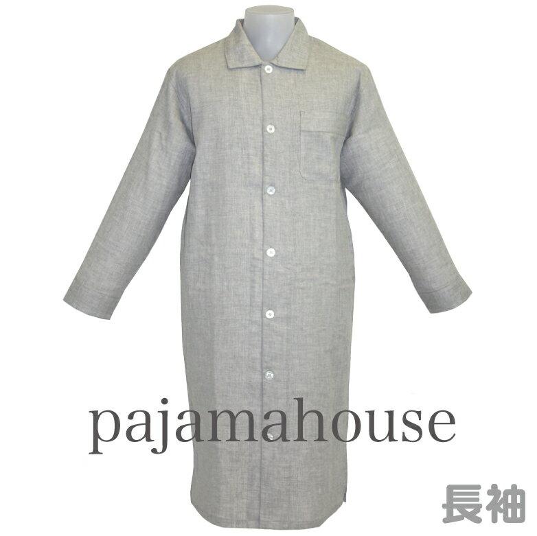 【pajama house】パジャマハウス トップ杢ダブルガーゼ 長袖メンズスリーパー グレー S寸・M寸・L寸 パジャマ・ナイトウェア関連商品 かぶりタイプ 羽織り 寝間着 コットン100% 【あす楽対応】