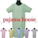 【Pajamahouse】パジャマハウス 杢天竺無地 半袖メンズスリーパー 春〜秋向き S・M・L・LL4サイズ 6色展開 パジャマ…