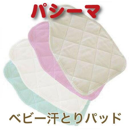 パシーマベビーシンプル汗とりパット サイズ 20x30cm 日本製  脱脂綿入ガーゼ 汗取りパット パシーマ ブルー ピンク きなり
