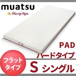 西川muatsuスリープスパマットレスパッドハードタイプシングルサイズ厚み6cm昭和西川ムアツフトン