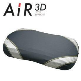 東京西川エアー 枕 3D ピロー/SWEET・グレー/特殊立体構造 コンディショニング枕
