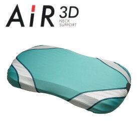 東京西川エアー 枕 3D ピロー TOUGH・ライトグリーン/特殊立体構造 コンディショニング枕