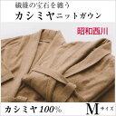 昭和西川 マテリオーネ カシミヤ ニットガウン Mサイズ 男女兼用 カローレ カシミヤ100% モンゴル製