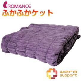 ロマンス小杉 発熱コットン 毛布 シングル 140×200cm ふかふかケット ウォームサポート シール織り 日本製 パープル 3430-1000-8300