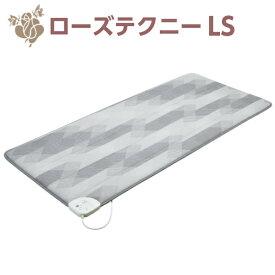 西川 ローズテクニーLS シングル90 コンパクトタイプ 家庭用 温熱電位治療器 日本製 グレー LS JN1 No.90
