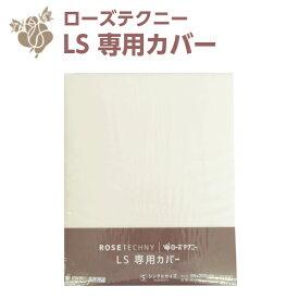 西川 ローズテクニーls 専用カバー シングル90 ローズテクニーLS JN1No.90用 綿100 アイボリー 日本 8203414