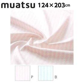 昭和西川 ムアツシーツ セミダブル 124×203cm ムアツ布団 2フォーム 綿100% 抗菌 防臭 ポリジン加工 日本製 ストライプ/ブルー・ピンク