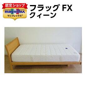 マニフレックス フラッグfx クイーン 160×195×厚さ22cm 高反発ベッドマットレス 最高級モデル イタリア製 ホワイト