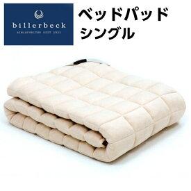 ビラベック ウールベッドパッド シングル 100×200cm 羊毛ベッドパッド 吸放湿性 ドイツ製