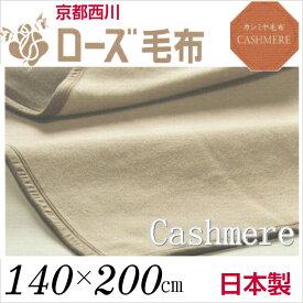京都西川 カシミヤ毛布 シングル オレンジラベル カシミヤ(毛羽部分) csh 10010【日本製】【送料無料】