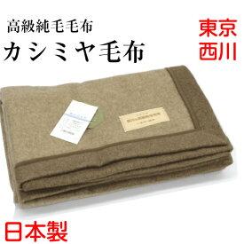 東京西川 カシミヤ毛布 シングル140×200cm 毛羽部分 カシミヤ100% タテ糸 ウール 日本製 FAM0990215