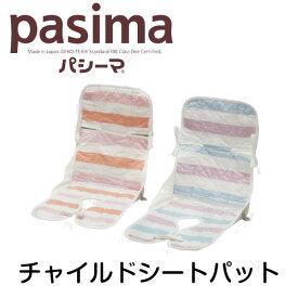 パシーマ ベビー チャイルドシート パッド ベビーカーシートパット 綿 ガーゼ 出産祝【日本製】