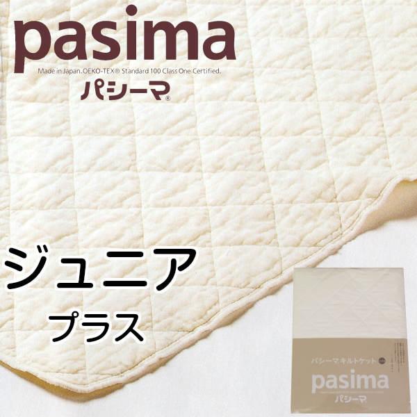 【エントリーでポイント5倍UP】パシーマ ジュニアプラス 120×207 キルトケット 綿とガーゼのガーゼケット シーツ 龍宮正規品 日本製 ポイント5倍
