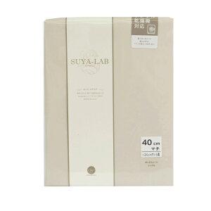 昭和西川 ボックスシーツ シングル100×200×40 スヤラボ マチ40cmタイプ 乾燥機対応 綿100 サテン地 日本製/ベージュ 22412-81450-407