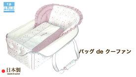 バッグ de クーファン ( ベビー ) ベビーポルカ ピンク 日本製 フジキ 【 クーハン クーファン バッグdeクーハン バッグdeクーファン バックdeクーハン バックdeクーファン バッグでクーハン バッグでクーファン 】