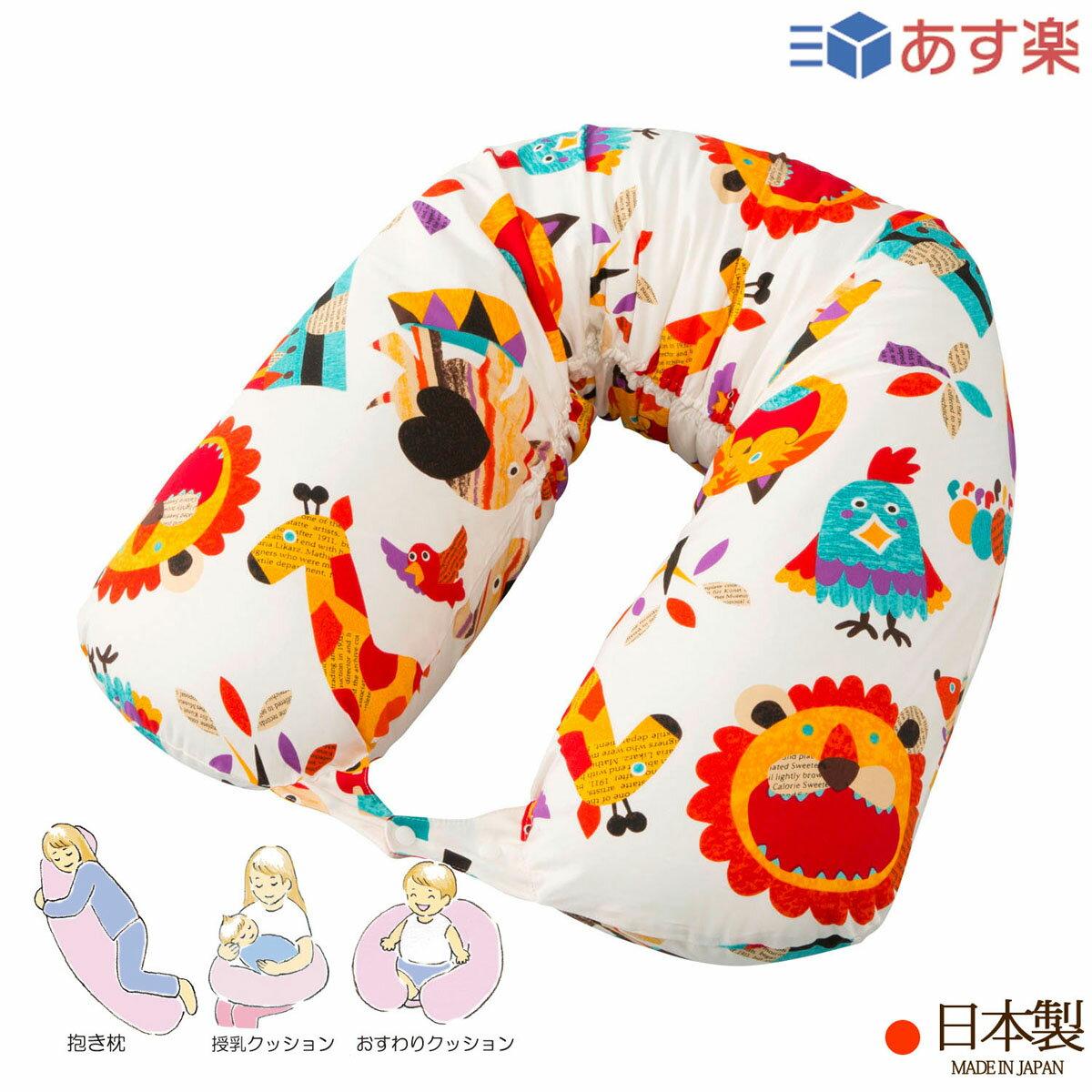 授乳クッション & 抱き枕 ( ベビー & マタニティ ) どうぶつ柄 W 日本製 フジキ カバー 開閉形状 : ファスナー 生地 : 綿100% 【店頭受取対応商品】 【 授乳枕 授乳まくら 授乳用クッション マルチクッション 】