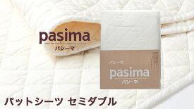 パシーマ パットシーツ ( セミダブル 約133×210cm ) きなり 格子柄 日本製 龍宮 【 送料無料 あす楽 】