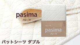 パシーマ パットシーツ ( ダブル 約155×210cm ) きなり 格子柄 日本製 龍宮 【 送料無料 あす楽 】