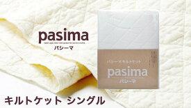 パシーマ キルトケット ( シングル 約145×240cm ) 白 格子柄 日本製 龍宮 【 あす楽 】
