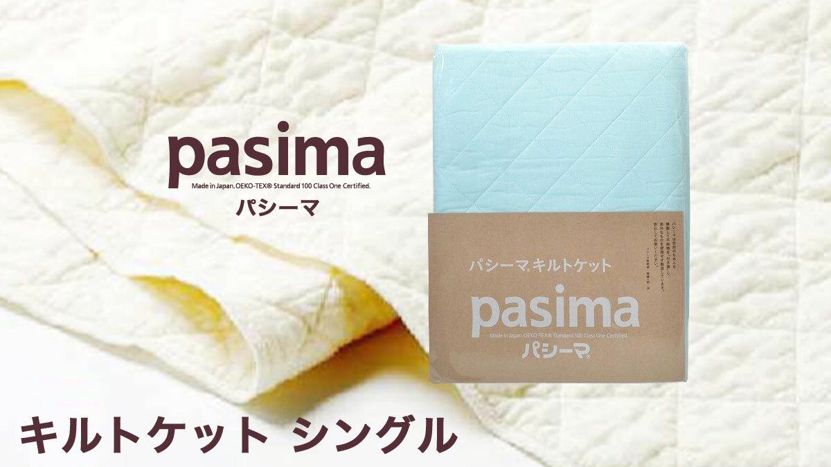 パシーマ キルトケット ( シングル 約145×240cm ) ブルー 格子柄 日本製 龍宮 【 送料無料 あす楽 】