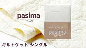 パシーマ キルトケット ( シングル 約145×240cm ) きなり 格子柄 日本製 龍宮 【 あす楽 】