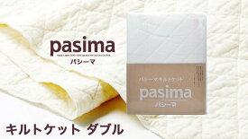 パシーマ キルトケット ( ダブル 約180×240cm ) 白 格子柄 日本製 龍宮 【 あす楽 】