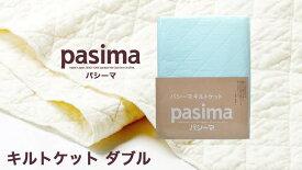パシーマ キルトケット ( ダブル 約180×240cm ) ブルー 格子柄 日本製 龍宮 【 あす楽 】